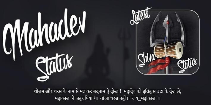 Shiva Status 2017 - Latest Mahadev Status in Hindi poster
