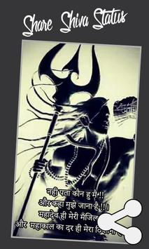 Shiva Status 2017 - Latest Mahadev Status in Hindi apk screenshot