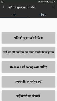 पति को खुश रखने के तरीके apk screenshot