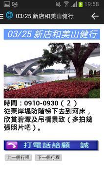 2014_和美山 screenshot 2
