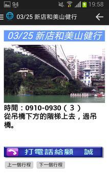2014_和美山 screenshot 3