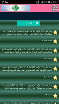الـقران الكــريم screenshot 13