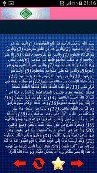 المصحف الكريم screenshot 3