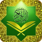 القرآن الكــــــريم icon