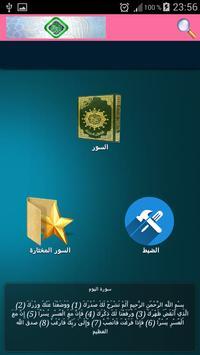 القرآن الكــــــريم screenshot 8