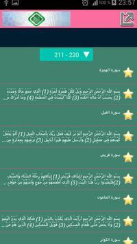 القرآن الكــــــريم screenshot 17