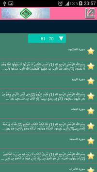 القرآن الكــــــريم screenshot 23