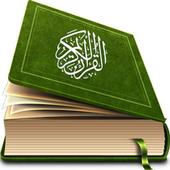 القرآن الـكريـم icon