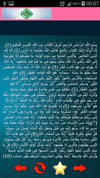 القرآن الـكريـم apk screenshot