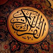 المصحف الكــريم icon