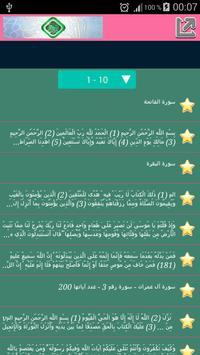 المصحف الكــريم screenshot 11