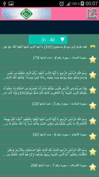 المصحف الكــريم screenshot 20