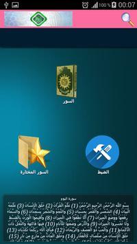 المصحف الكــريم screenshot 3