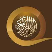 القران الكريم مكتوب بخط واضح icon