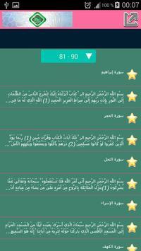 القران الكريم مكتوب بخط واضح apk screenshot