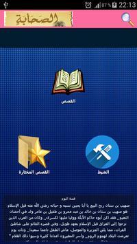 قصـص الصحابـة apk screenshot