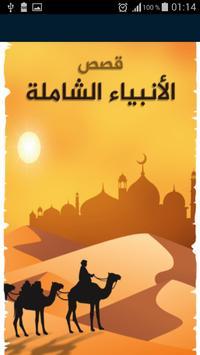 قصص الأنبياء و الرسل poster