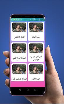 Songs of the Roba El Gamal screenshot 1