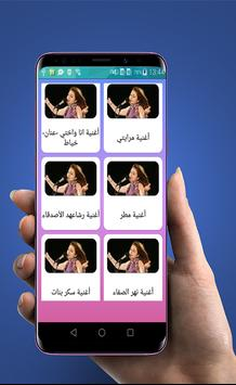 Songs of Rasha Rizk screenshot 3