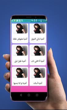 Shaza Songs screenshot 1