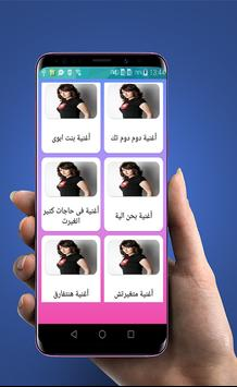 Shaza Songs screenshot 3