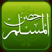 حصن المسلم شامل icon