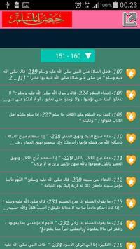 حصن المسلم شامل screenshot 10