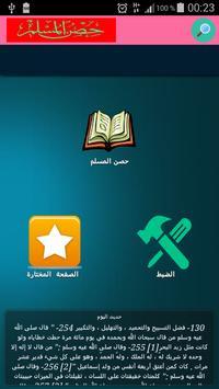 حصن المسلم شامل screenshot 11