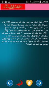 حصن المسلم شامل screenshot 25
