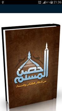 حصــن المـسـلم poster