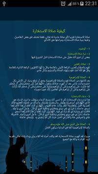 صـلاة الإستـخارة screenshot 14