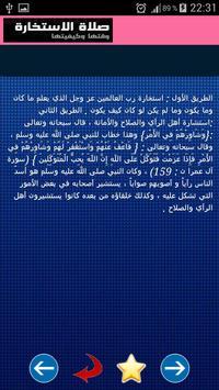 صـلاة الإستـخارة screenshot 15