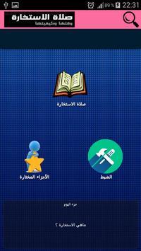 صـلاة الإستـخارة screenshot 17