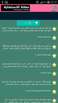 صـلاة الإستـخارة screenshot 9