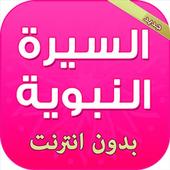 سيرة سيدنا محمد icon