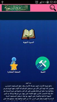 سيرة سيدنا محمد screenshot 15