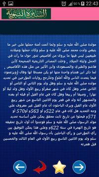 سيرة سيدنا محمد screenshot 16