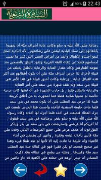 سيرة سيدنا محمد screenshot 17