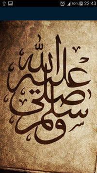 سيرة سيدنا محمد screenshot 21