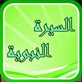 سيرة الرسول محمد icon