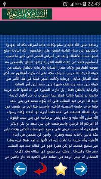 سيرة الرسول محمد apk screenshot