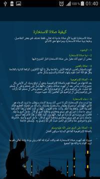 صلاة الإستـخارة و كيفيتها poster