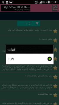 صلاة الإستـخارة و كيفيتها apk screenshot