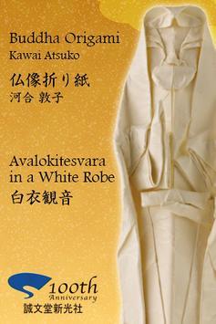 Buddha Origami poster