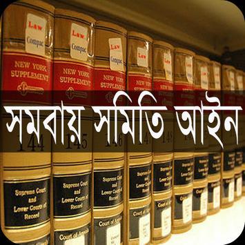 সমবায় সমিতি আইন, ২০০১ apk screenshot