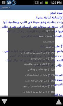الأجبية المقدسة apk screenshot