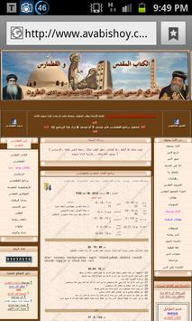 الغذاء اليومى - AvaBishoy URL apk screenshot