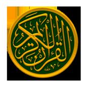 القرآن الكريم | بدون نت icon