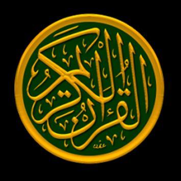 القرآن الكريم | بدون نت poster