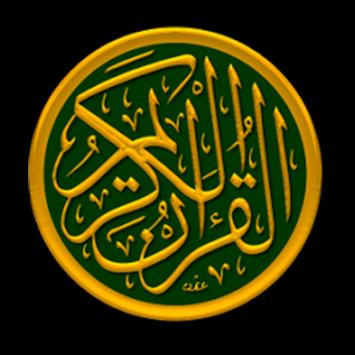 القرآن الكريم | بدون نت screenshot 1
